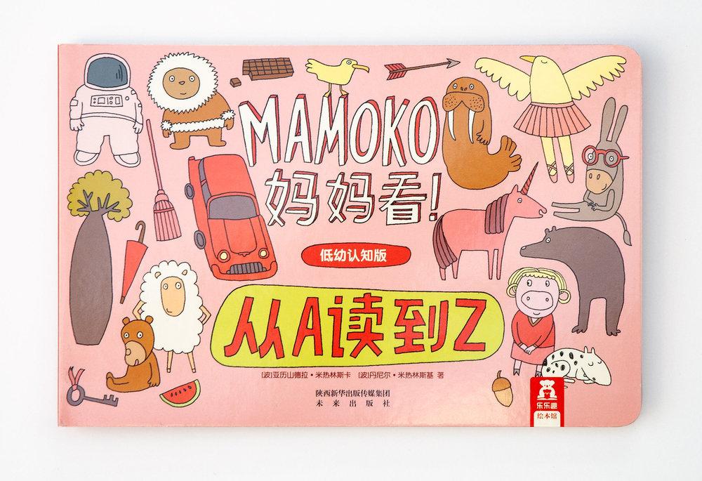 从A读到Z-Mamoko妈妈看!-低幼认知版