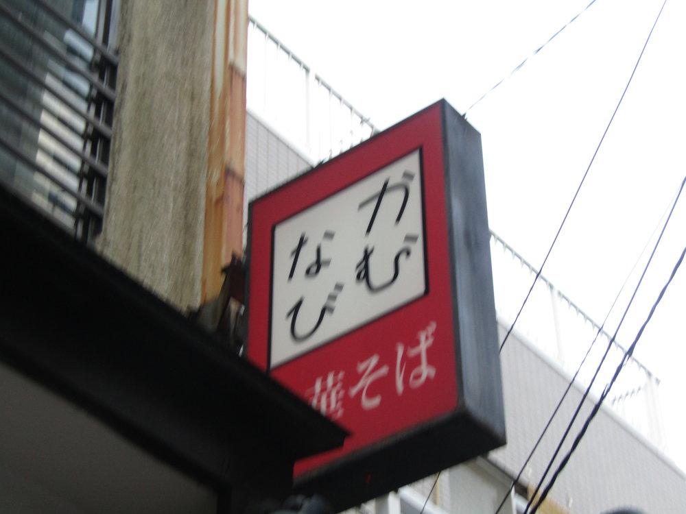 Kamunabi Sign 2.JPG