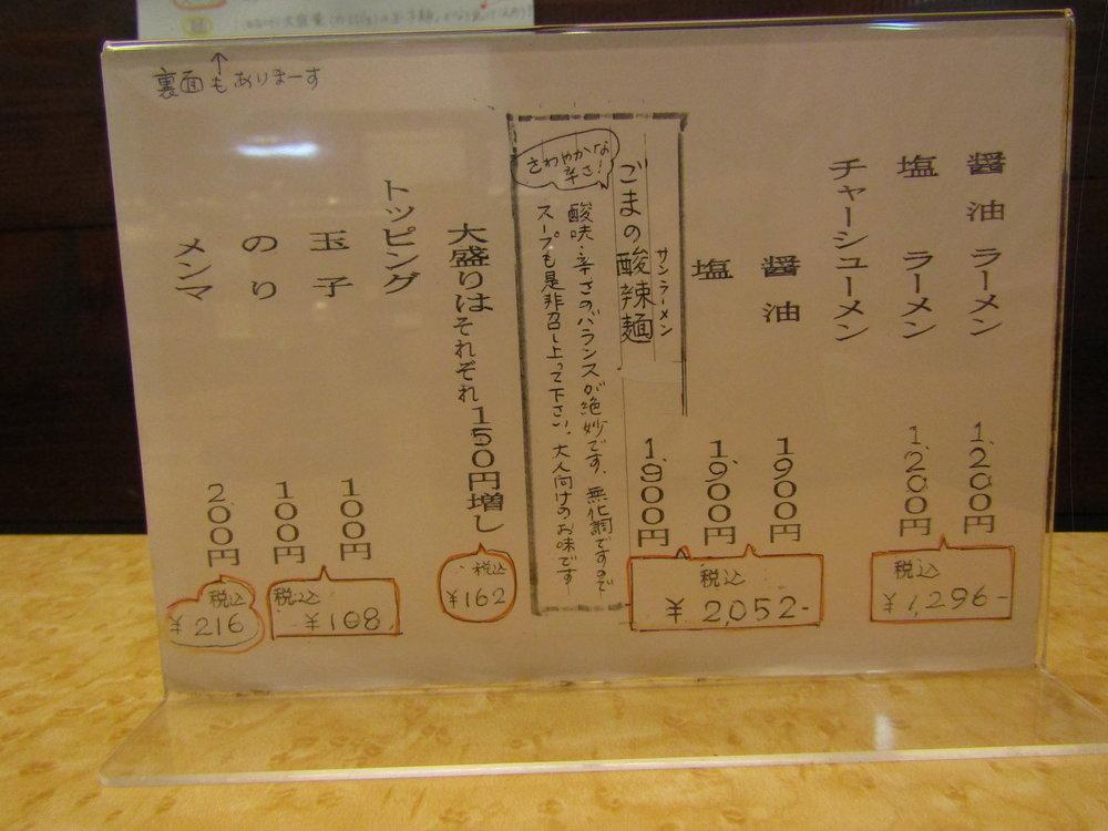 Kamunabi Menu 1.JPG