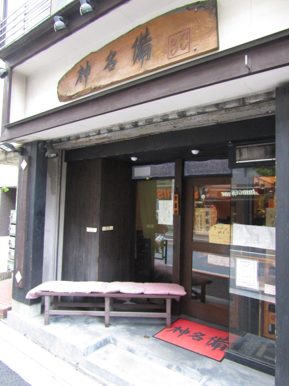 Kamunabi Sign 4.JPG