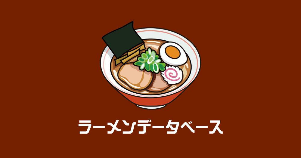 https://ramendb.supleks.jp/