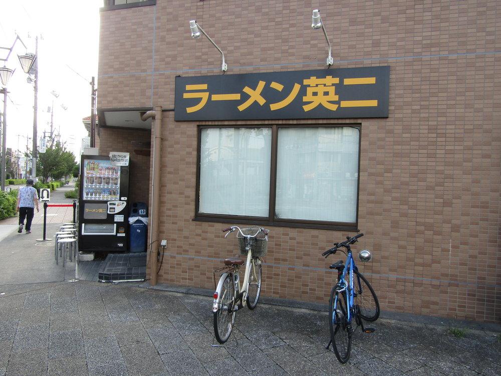 Ramen Eiji Outside 3.JPG