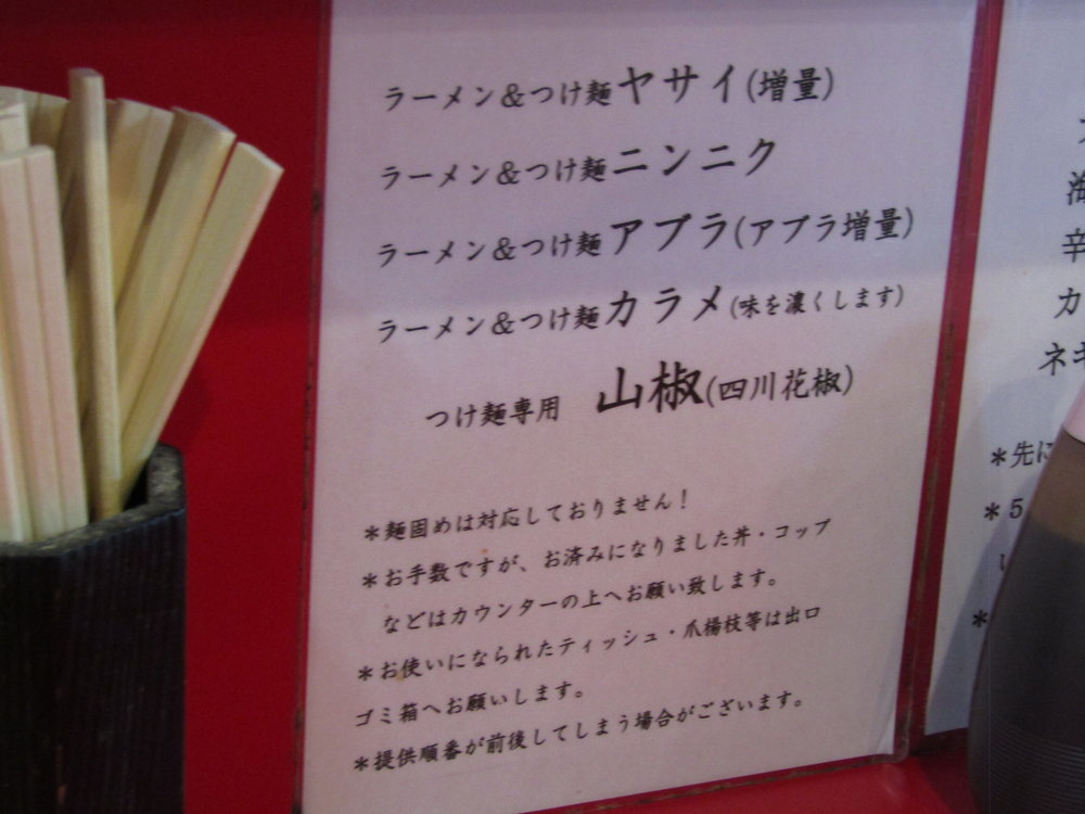 Ramen Eiji Inside 2.JPG