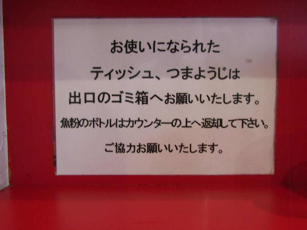 Ramen Eiji Inside 1.JPG