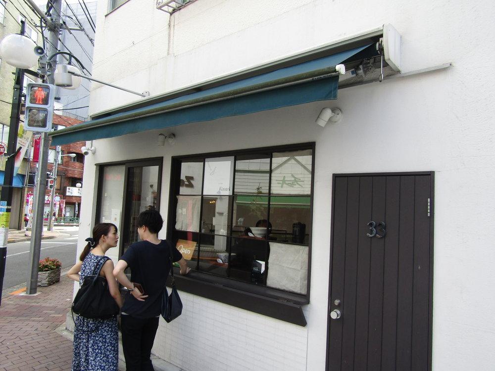 Mendokoro Kinari Higashi Nakano Outside 6.JPG