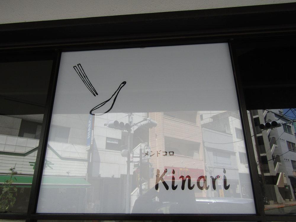 Mendokoro Kinari Higashi Nakano Outside 2.JPG
