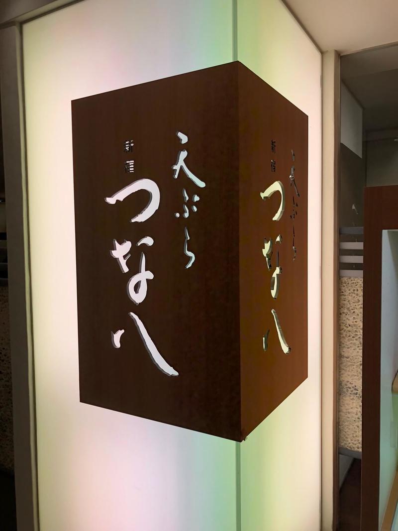 Tempura Tsunahachi - Best Food in Tokyo - travelhappier guide - restaurant reviews