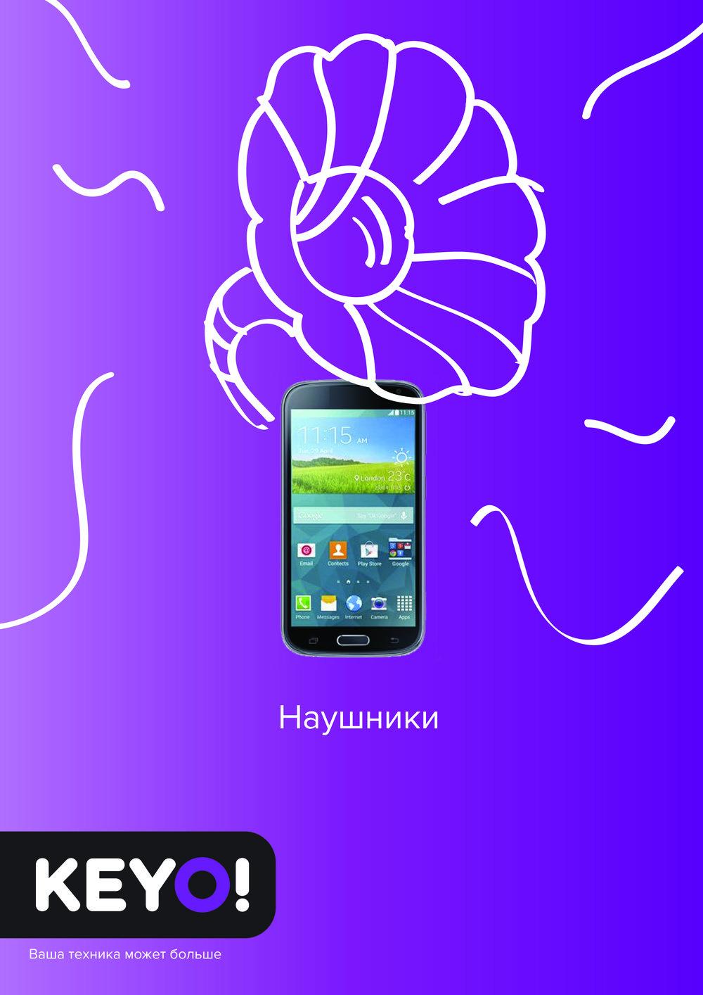Keyo!_final_03.jpg