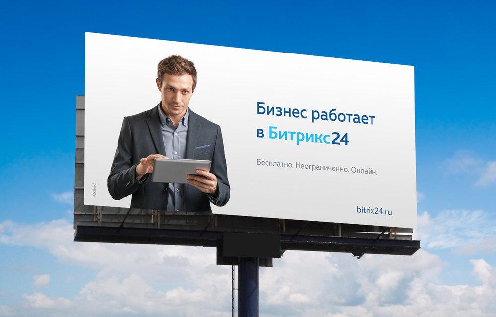 BITRIX24-6x3-(3-d billboard sky).jpg