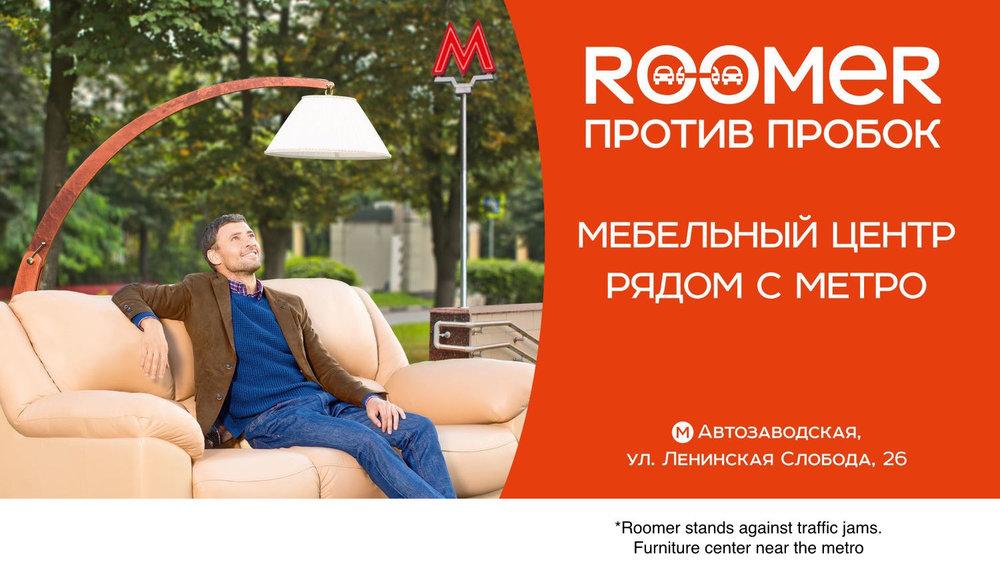 ROOMER_Eng.jpg.002.jpg