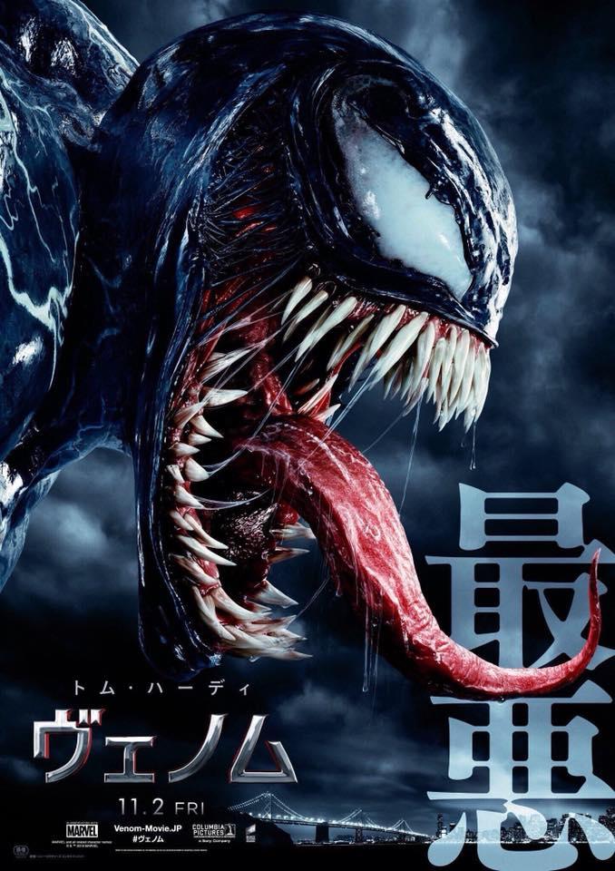 japanese-venom-poster.jpg