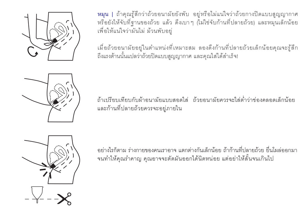 Organicup line AWCO-05.jpg