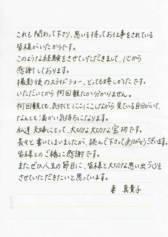 手紙3.jpg