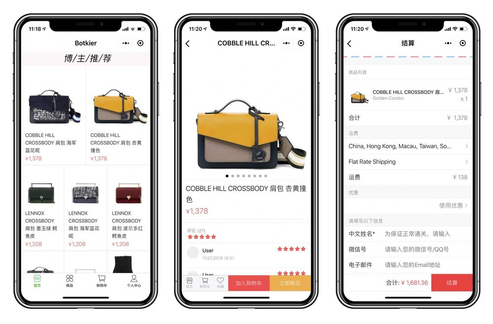Example of WeChat Shop
