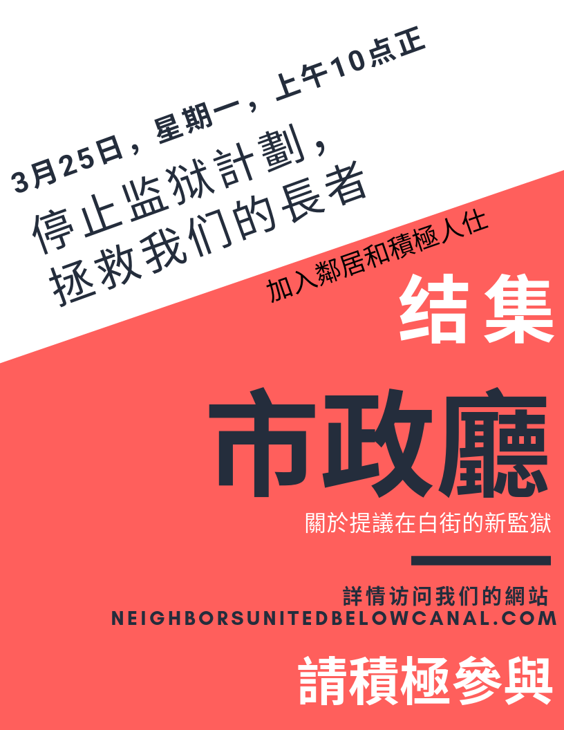 NUBC Protest Rally 03.25.2019 Chinese.png