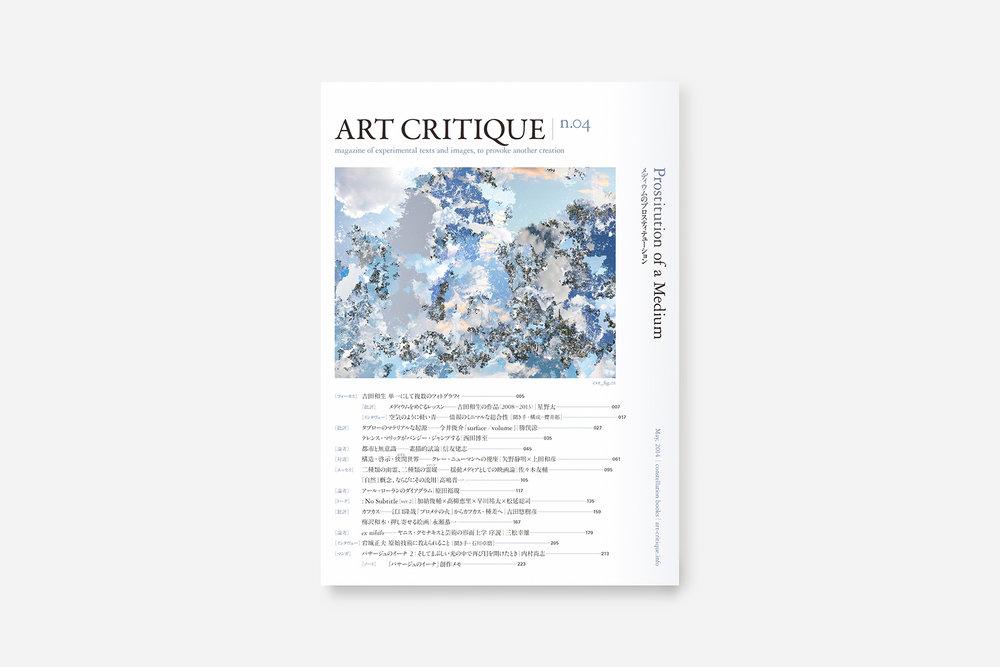 ART_CRITIQUE_04_01.jpg