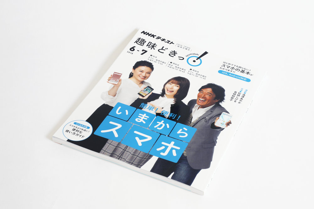 NHK_shumi_2.jpg