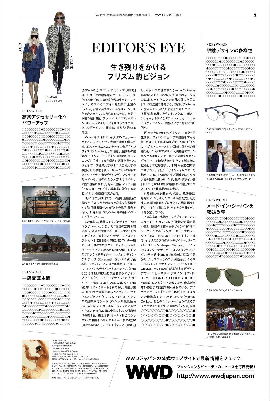 1022_Eyewear3.jpg