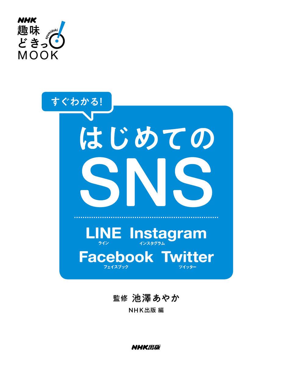 SNS_honmon_.jpg