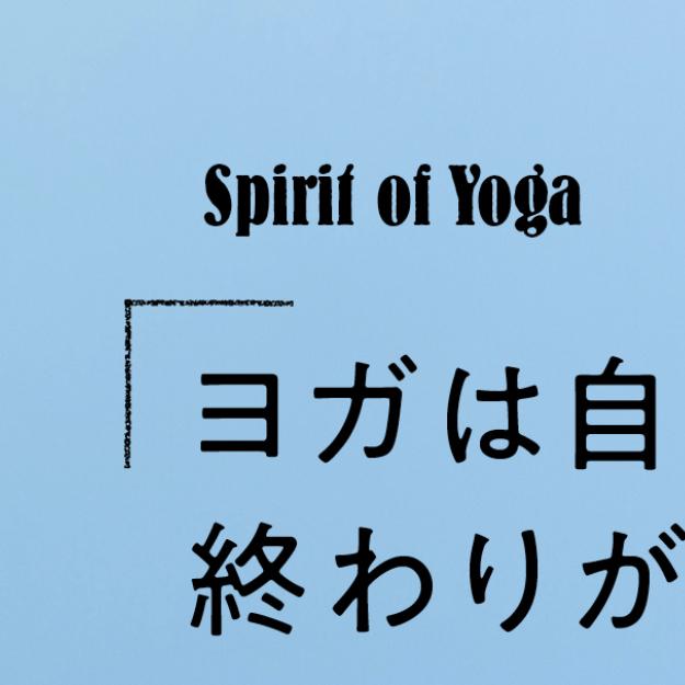 20181207_S_yoga_.jpg