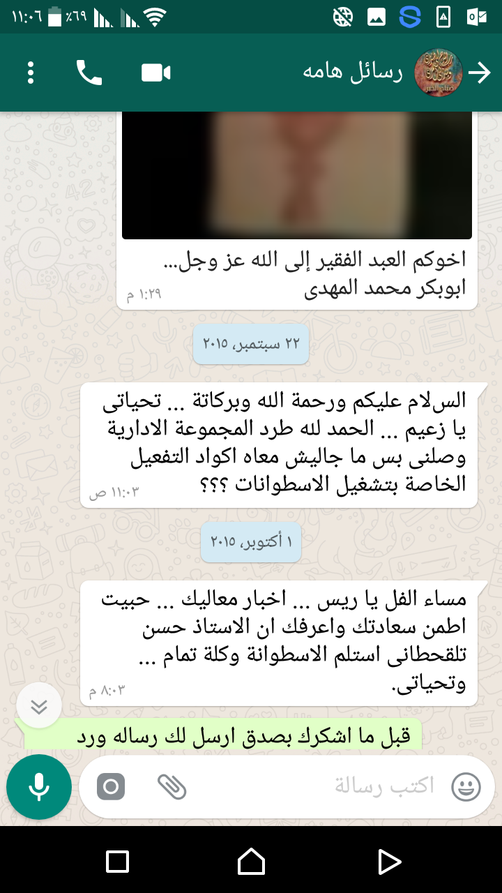 Screenshot_٢٠١٨١٠٢٠-١١٠٦٢٧.png