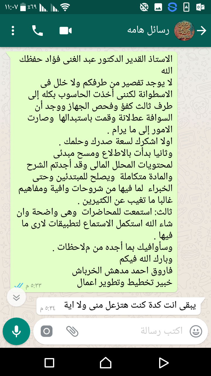 Screenshot_٢٠١٨١٠٢٠-١١٠٧٥٢.png