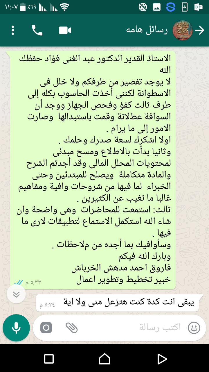 Screenshot_٢٠١٨١٠٢٠-١١٠٧٥٢.png