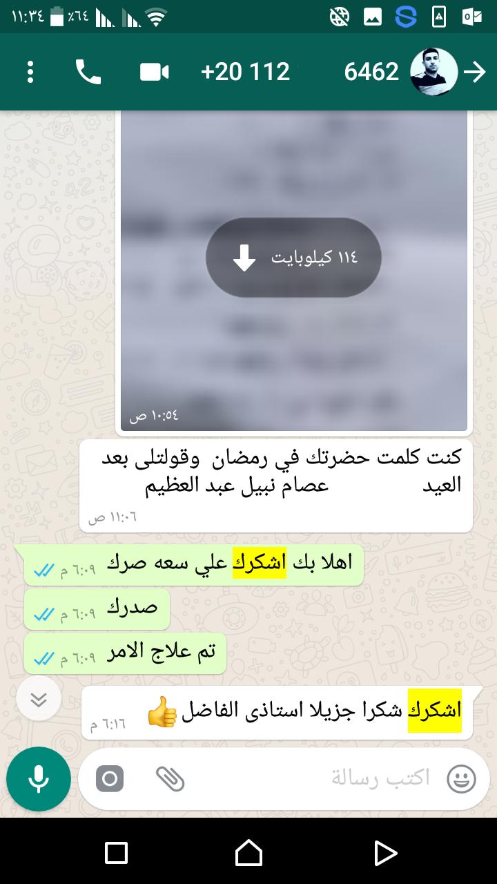 Screenshot_٢٠١٨١٠٢٠-١١٣٤٣٢.png