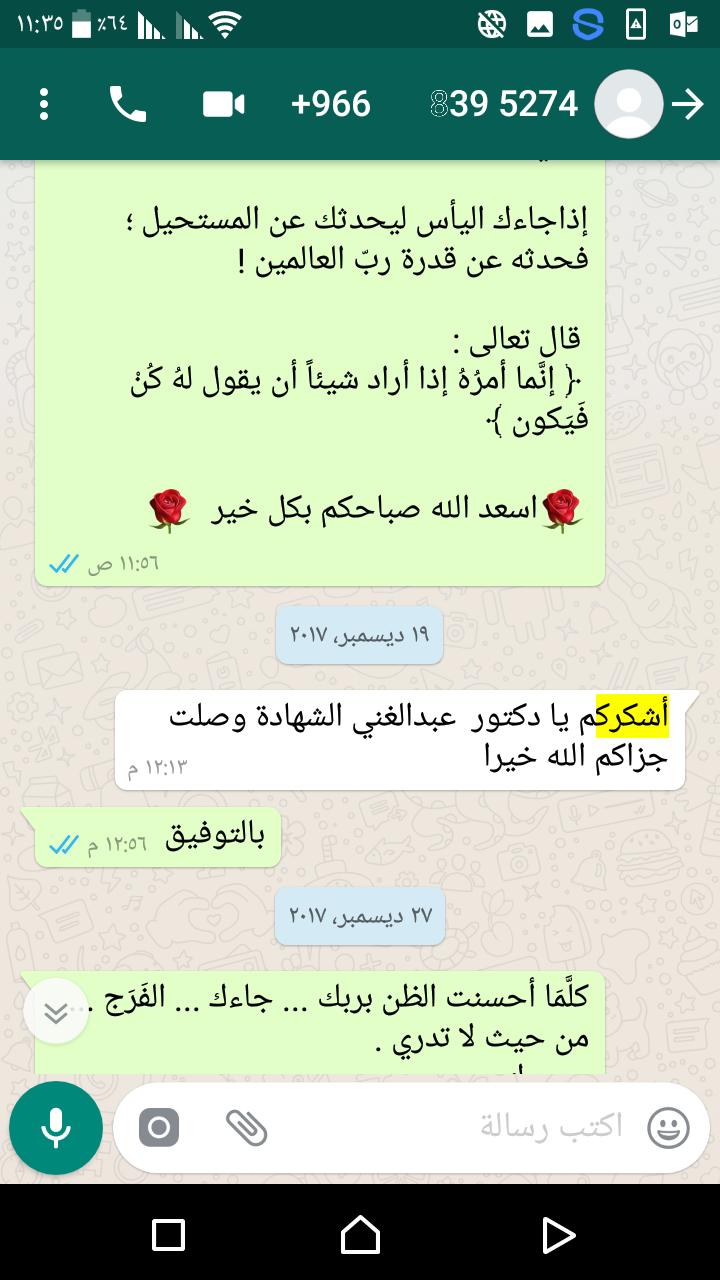 Screenshot_٢٠١٨١٠٢٠-١١٣٥٢٣.png