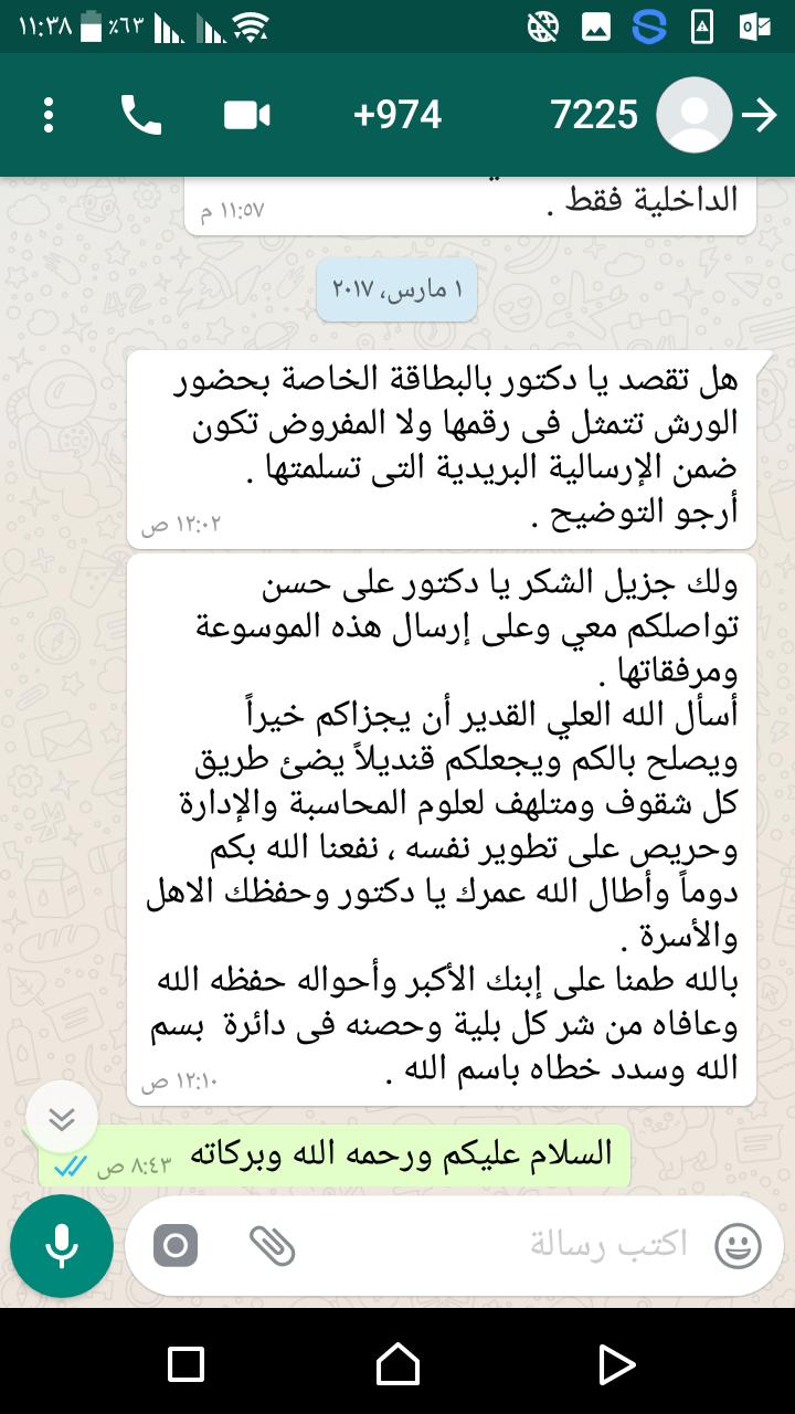 Screenshot_٢٠١٨١٠٢٠-١١٣٨٢٣.png