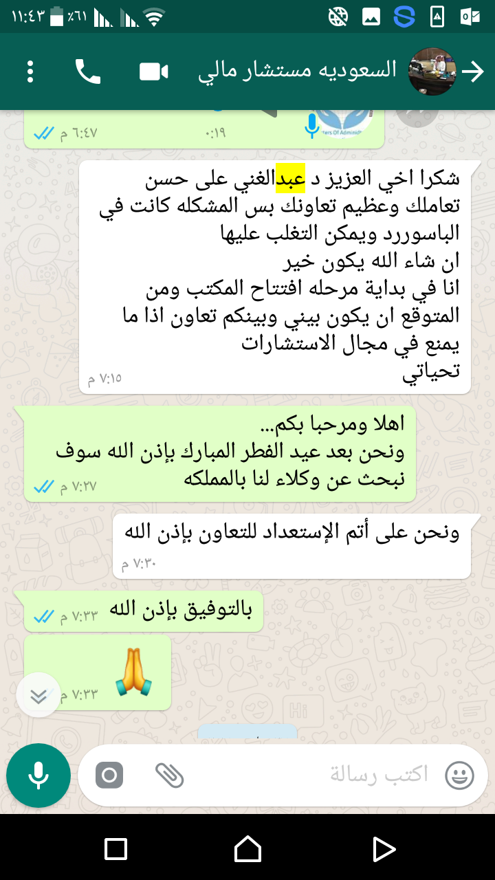 Screenshot_٢٠١٨١٠٢٠-١١٤٣١٩.png