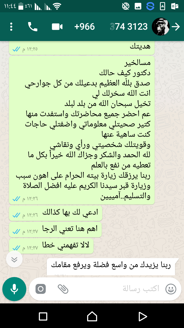Screenshot_٢٠١٨١٠٢٠-١١٤٤٥٥.png