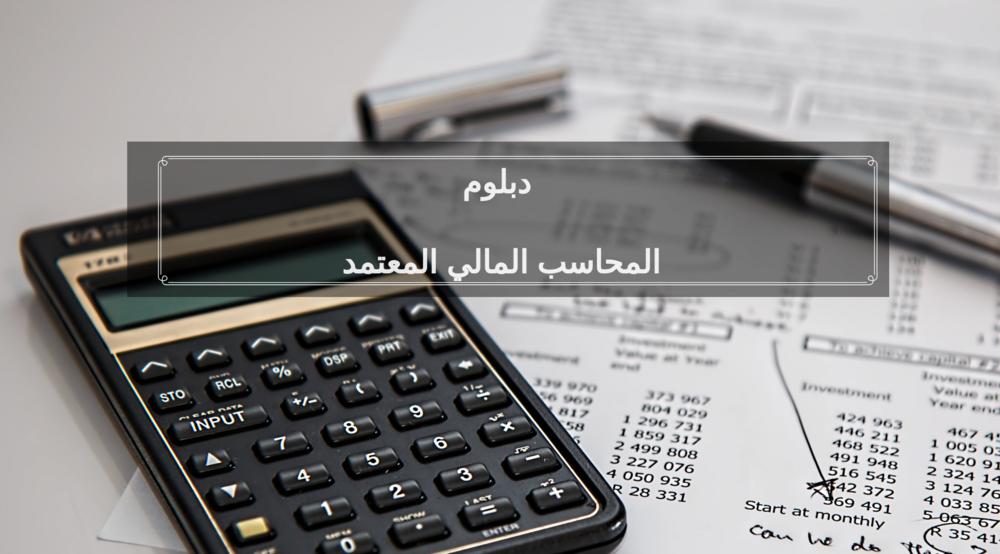 دبلوم المحاسب المالي المعتمد