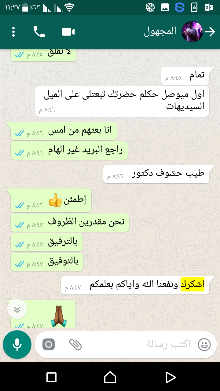 Screenshot_٢٠١٨١٠٢٠-١١٣٧٣٤.png
