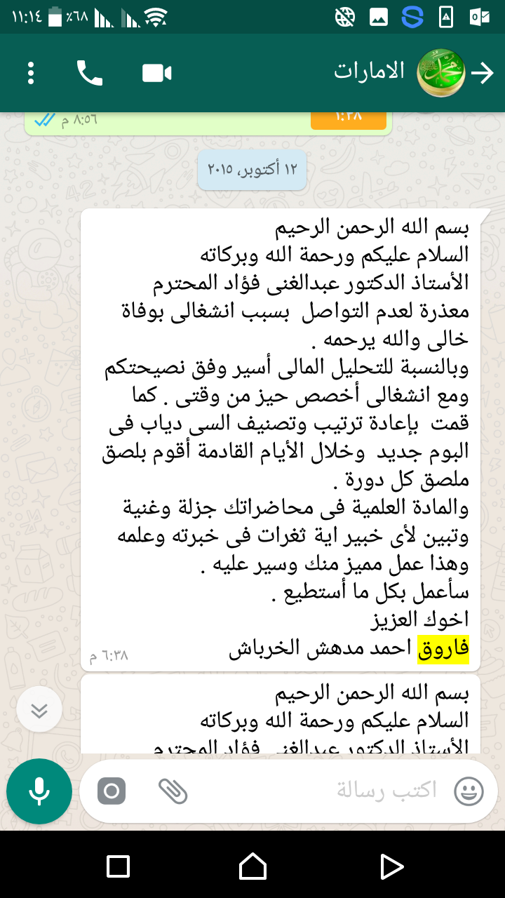 Screenshot_٢٠١٨١٠٢٠-١١١٤١٦.png