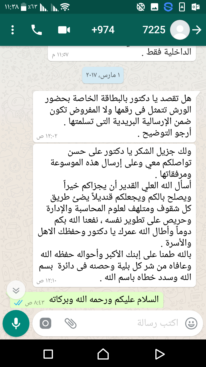Screenshot_٢٠١٨١٠٢٠-١١٣٨٢٣.png