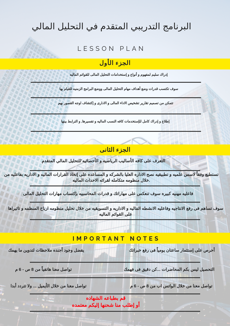 البرنامج التدريبي المتقدم في التحليل المالي.png
