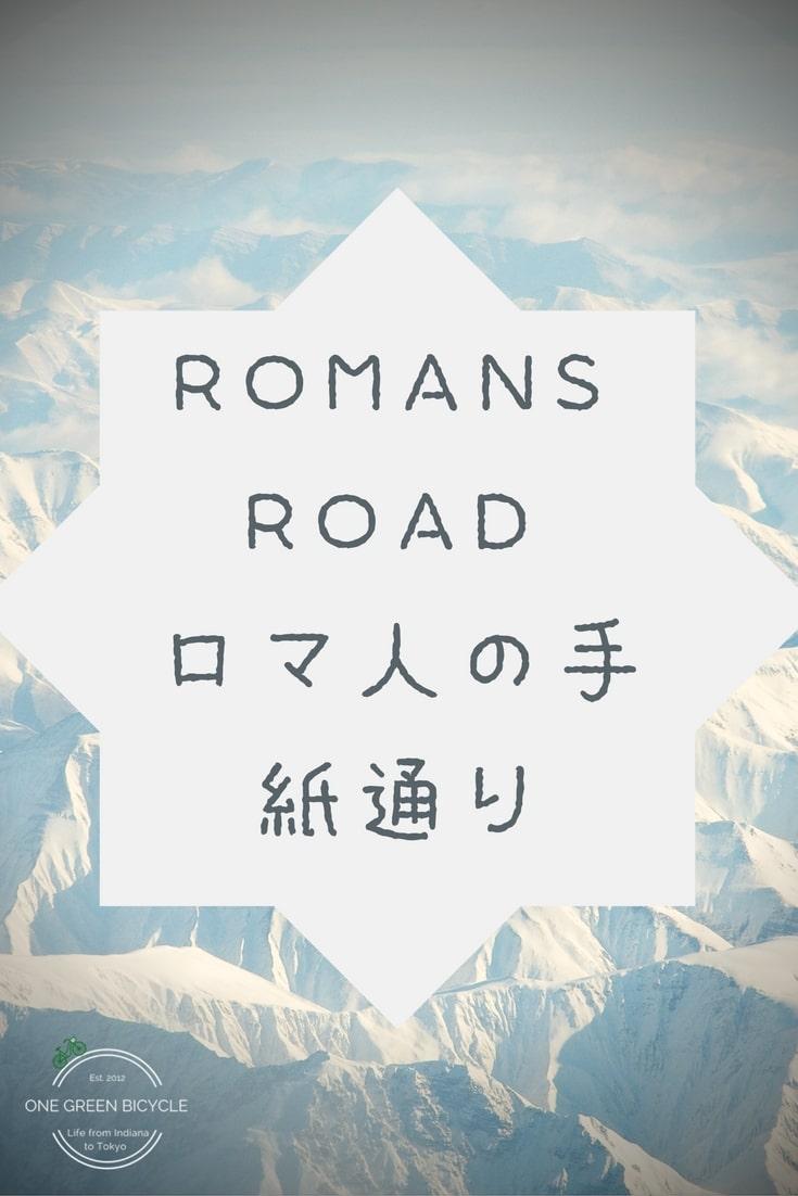 romans-road.jpg