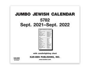 Hebrew Calendar 2021-22 Images