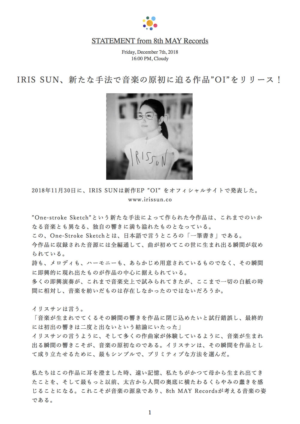 IRIS SUN _statement EP リリース_1208.jpg