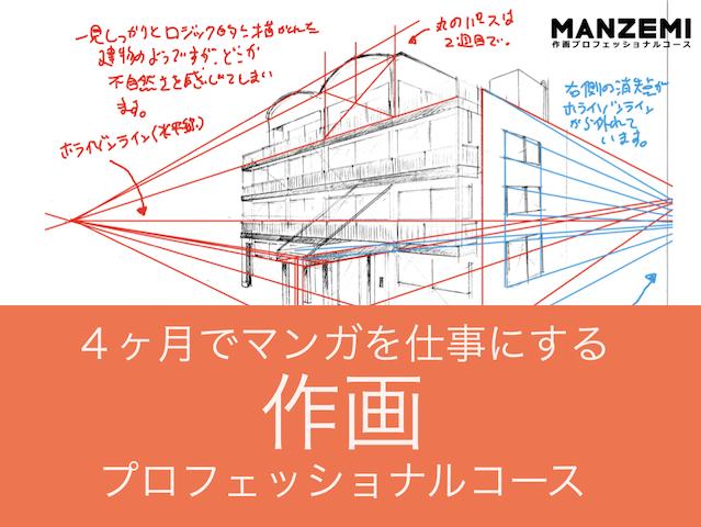 manzemi-sakuga-banner1
