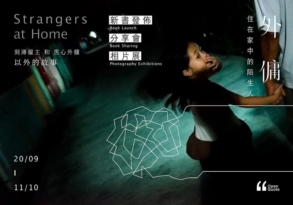 strangers-at-home.JPG