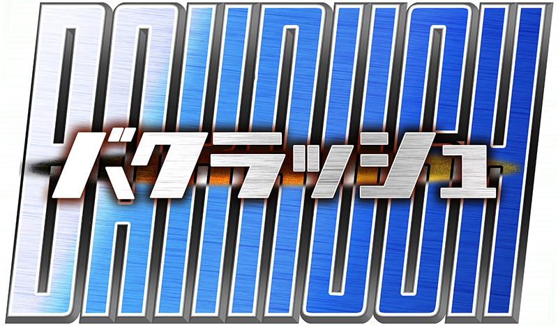 「バクラッシュ」のロゴ
