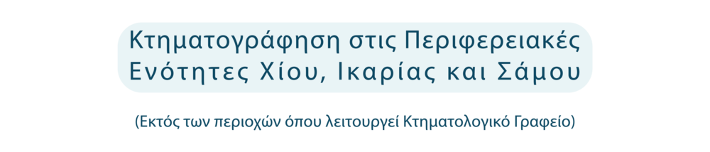 title nision xios samos ikaria-04-04.png