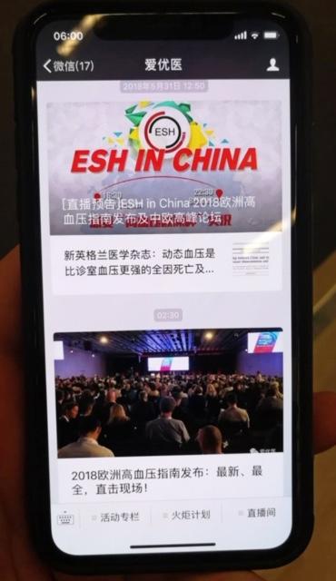 ESH China App.jpg
