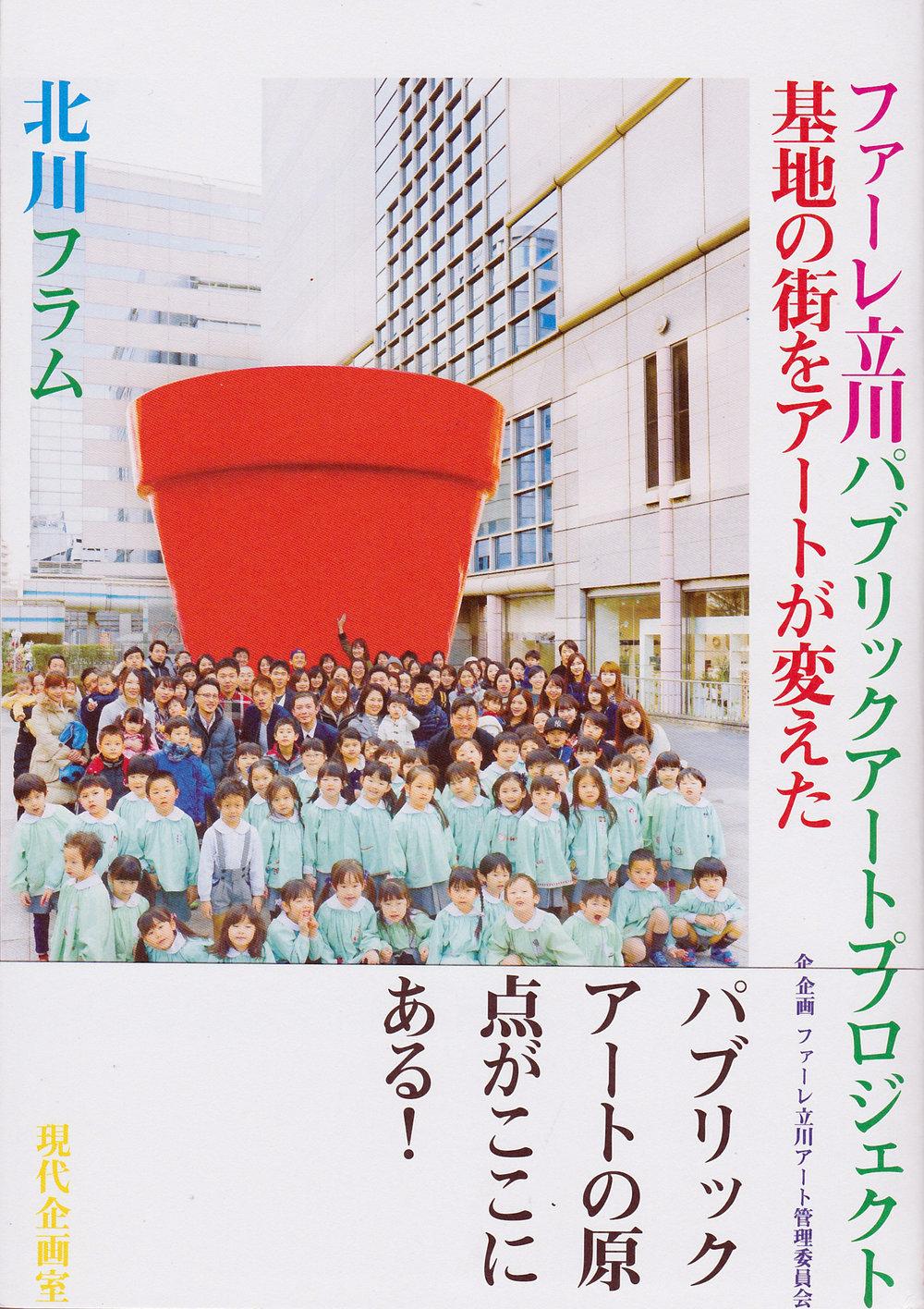 FARET TACHIKAWA PUBLIC ART PROJECT