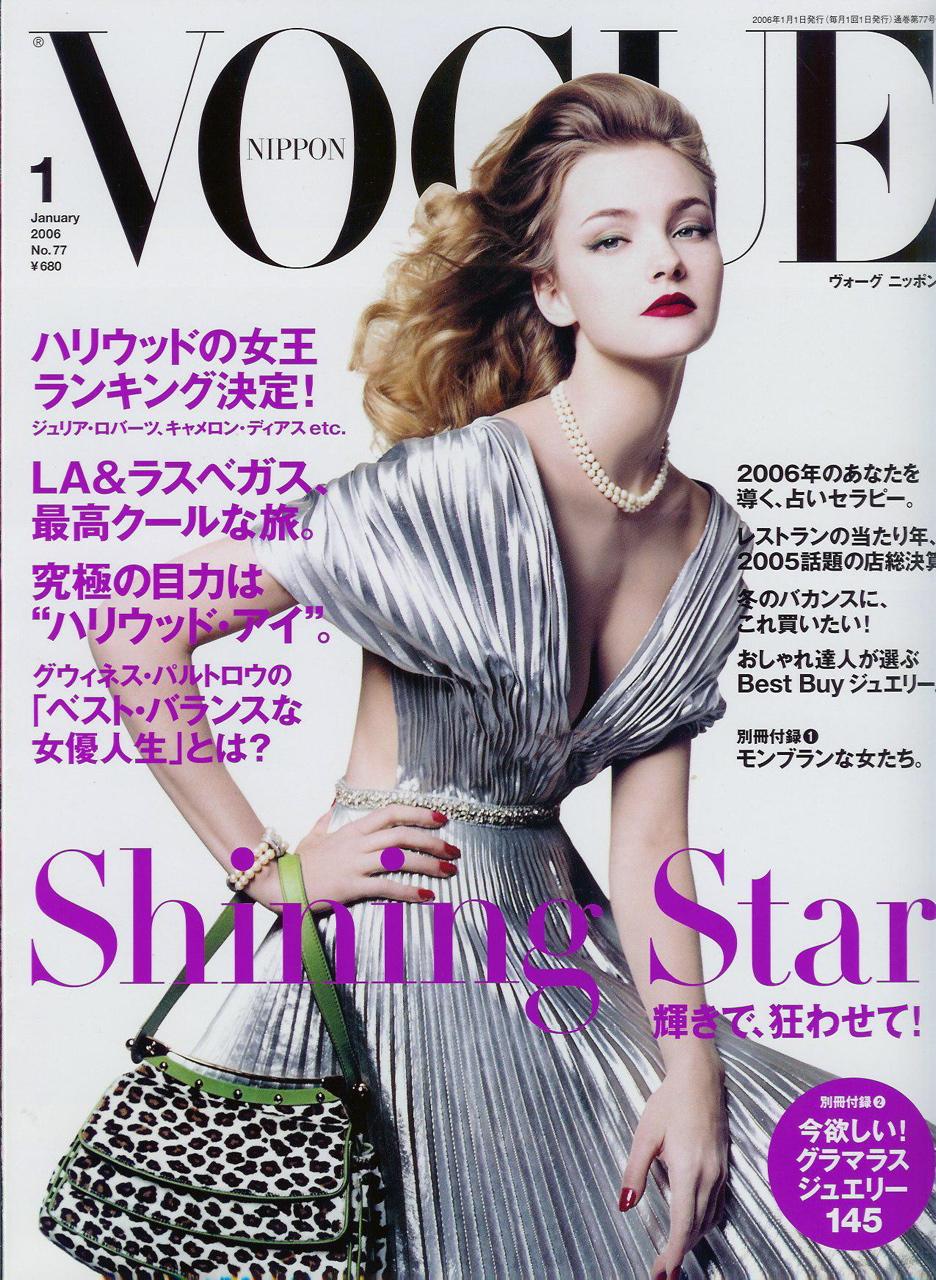 japanese vogue (january) cover_1.jpg