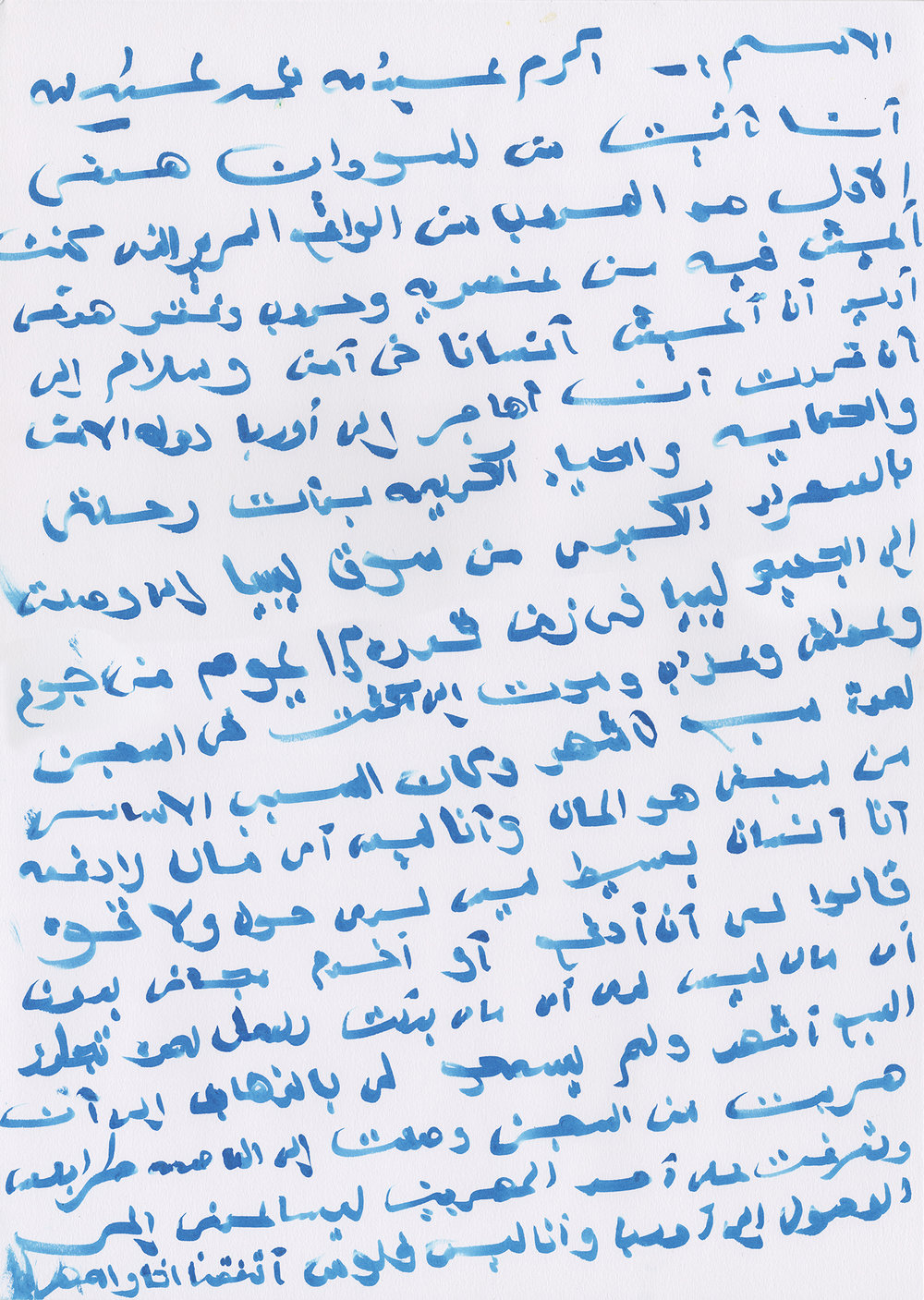 Akram.page1.jpg