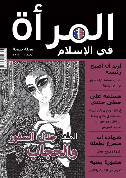 Issue 1 Arabic.png