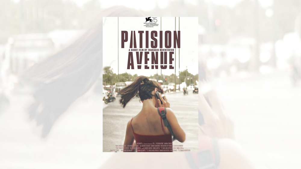 Patision Avenue